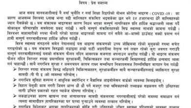 Photo of चिकित्सकहहरु, सुरक्षाकर्मीहरु साथै सञ्चारकर्मीहरुलाई व्यक्तिगत सुरक्षा सामग्री (पी पी इ )को व्यवस्था गर्न नेपाल कम्युनिष्ट पार्टी नेकपाको माग