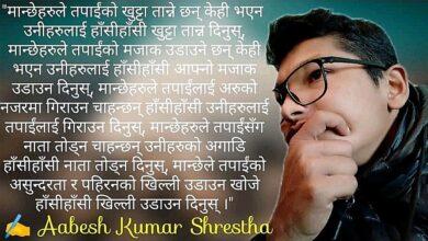 Photo of 'आत्महत्या र अश्वास्थामा' – आबेश कुमार श्रेष्ठ