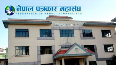 Photo of हेटौंडामा नेपाल पत्रकार महासंघको राष्ट्रिय भेला हुने