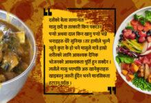 Photo of दशैंमा खानेकुरा कसरी खाने ? मासुमात्रै खाने कि अरू पनि खाने ?
