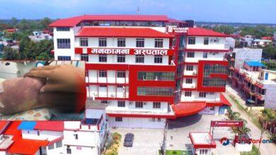 Photo of मनकामना अस्पतालले तीन शिशुको मृत्यु भएको घटनालाई ढाकछोप