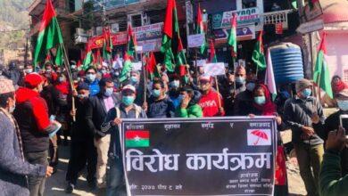 Photo of गाेरखामा जनता समाजवादी पार्टीकाे प्रदर्शन, असँवैधानिक कदमले जनताकाे अधिकार खाेसियाे