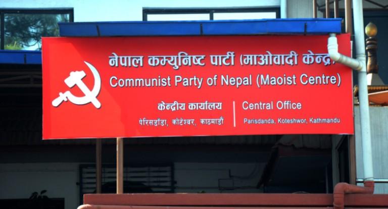 Photo of नेकपा माओवादी केन्द्रले देशभरका पार्टी कार्यालयहरूलाई आइसोलेशन सेन्टर बनाउने