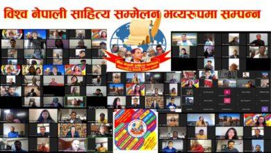 Photo of इन्सद्वारा आयोजित 'विश्व नेपाली साहित्य सम्मेलन' भव्यरुपमा सम्पन्न