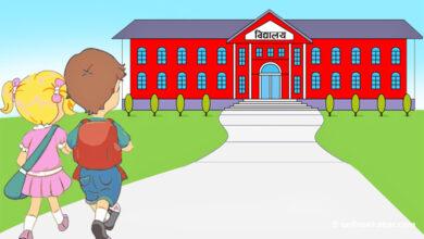 Photo of कहिले खुल्छन् विद्यालय ?